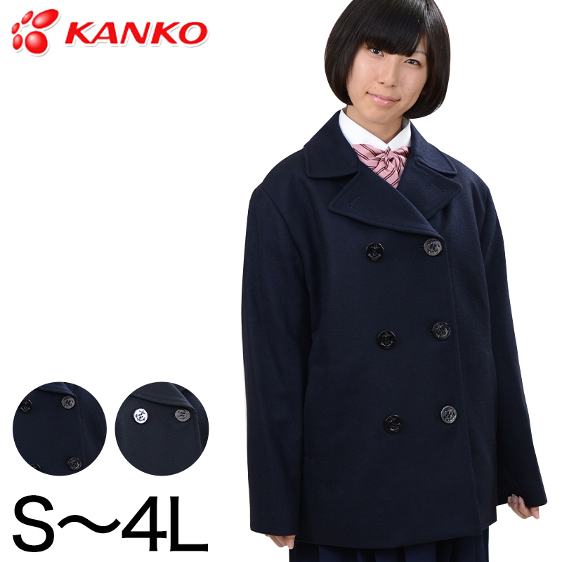 カンコー学生服 スクール用 通学用 男女兼用ピーコート S~4L (kanko) (送料無料)【在庫限り】