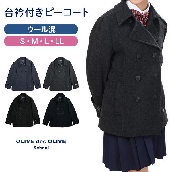 OLIVE des OLIVE school 台衿付きピーコート S~LL (スクールコート Pコート スクール コート オリーブ・デ・オリーブ 女の子 女子 学生) (送料無料)【在庫限り】