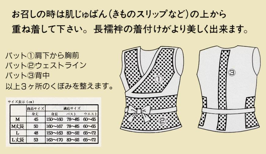 日本製 レディース 綿100%さらし天竺 パッド入り きもの補整着 M・L (婦人用 女性用 和装 礼装 体型 補正着 着付け 下着 肌着 半襦袢 肌襦袢 はだじゅばん 東洋紡花かげ) (和装呉服)【取寄せ】