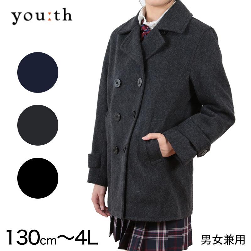 男女兼用 Pコート 130~4L (you:th ピーコート 学生 男子 女子 通学 スクールコート サイズ豊富 130cm 140cm 150cm) (送料無料)【取寄せ】