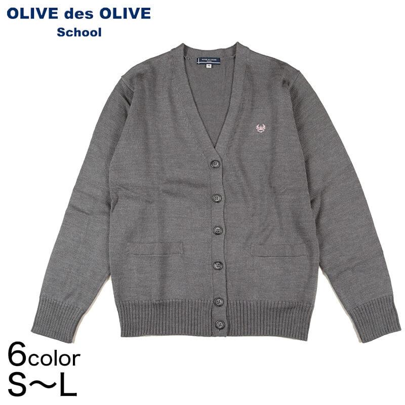OLIVE des OLIVE ウールニット カーディガン S~L (OLIVE des OLIVE カーディガン 学生 女子 スクール 冬用 毛玉防止 型崩れ防止) (送料無料)【在庫限り】