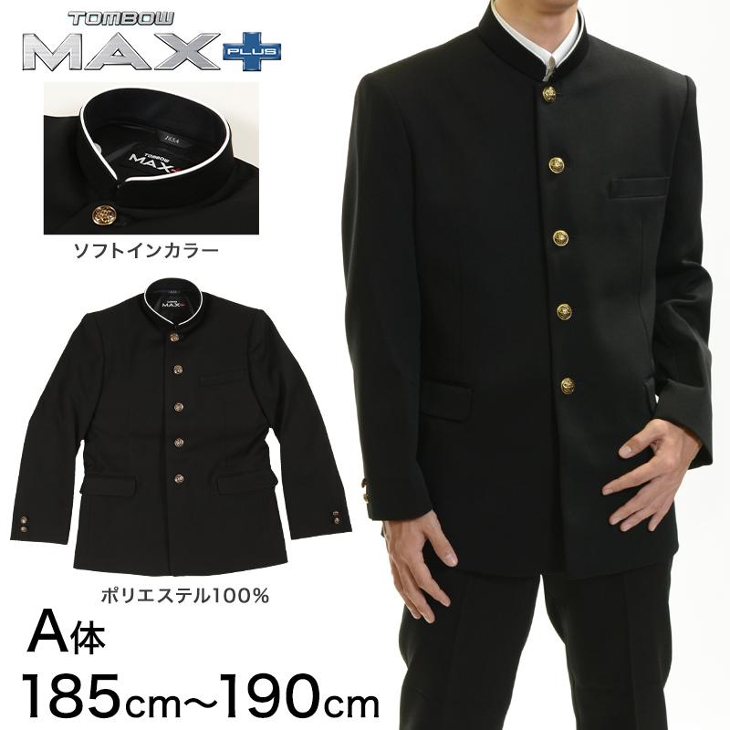 トンボ学生服 男子 上着 ソフトカラー 185~190cm A体(185 190 黒 長身 大きいサイズ 中学 高校 制服 詰襟 MAX PLUS) (送料無料)【取寄せ】