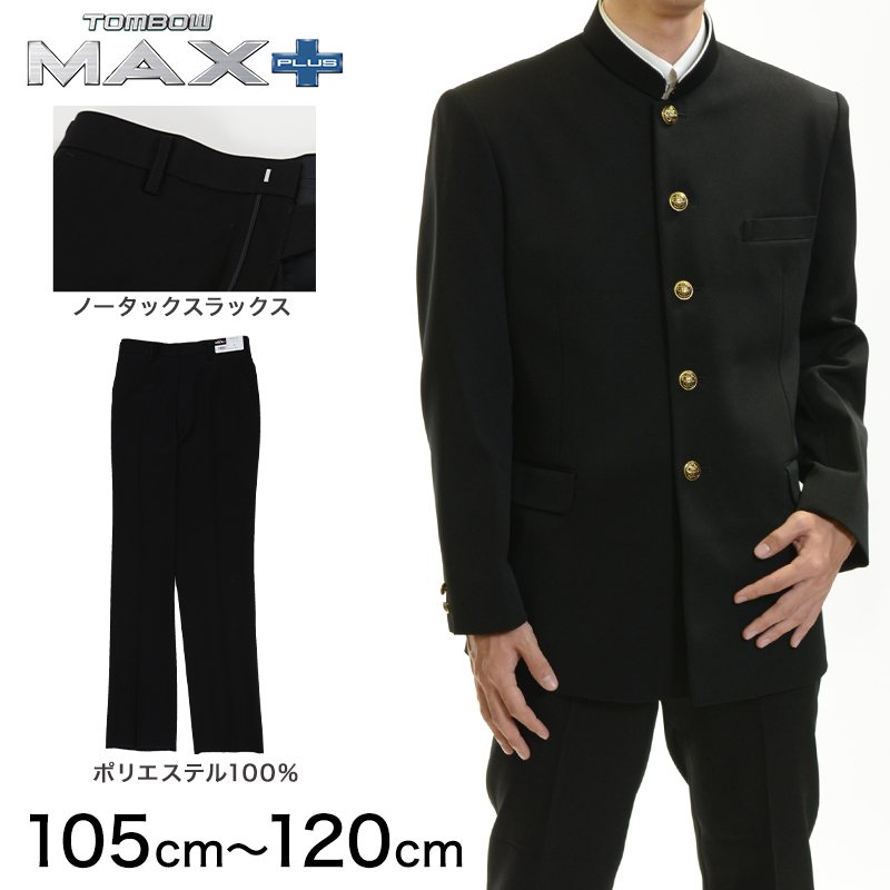 トンボ学生服 男子 ズボン ノータックスラックス ウエスト105~120cm(105 110 115 120 黒 中学 高校 制服 MAX PLUS) (送料無料)【取寄せ】