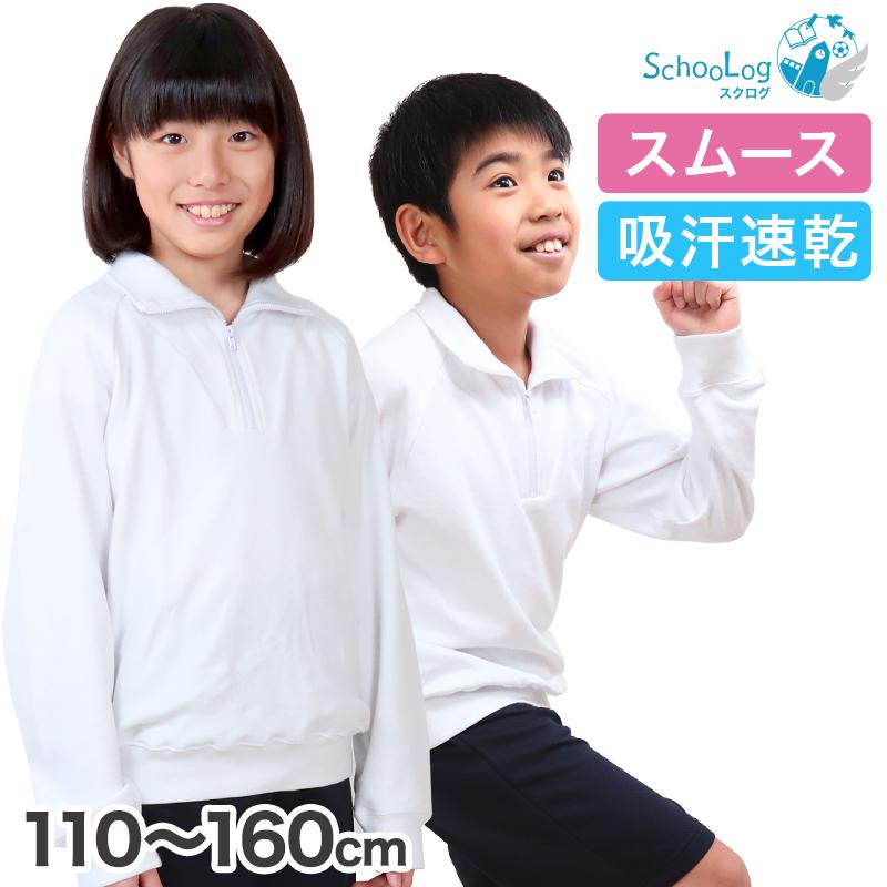 吸汗速乾の体操服 110cm~160cmまで展開 小学校 体操服 長袖 衿付き 安全 110~160cm 長袖体操服 小学生 贈り物 男子 女子 長そで 体育 運動会 衣替え 子供 キッズ 送料無料 スクール 子ども 体操着