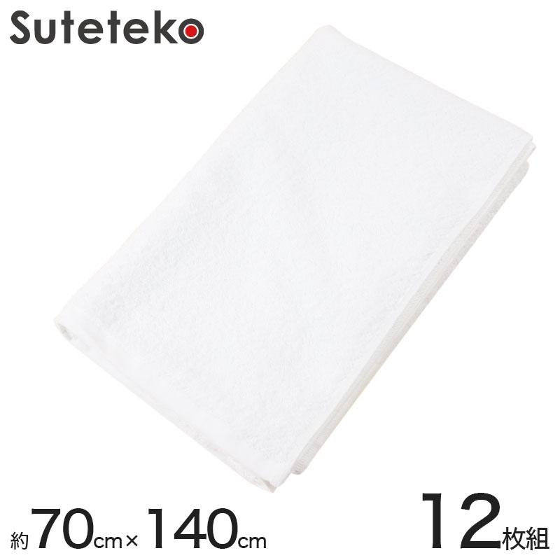 1200匁 白バスタオル 単糸 12枚組 約70×140cm (バスタオル やわらか 綿100% まとめ買い) (送料無料)【取寄せ】