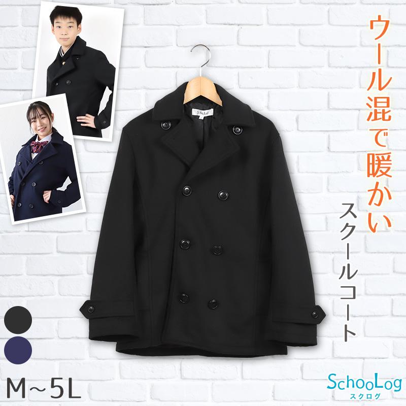 スクール ピーコート Pコート M~5L (学生 男子 女子 メンズ 子供 LL 3L 4L 黒 紺) (送料無料)【在庫限り】