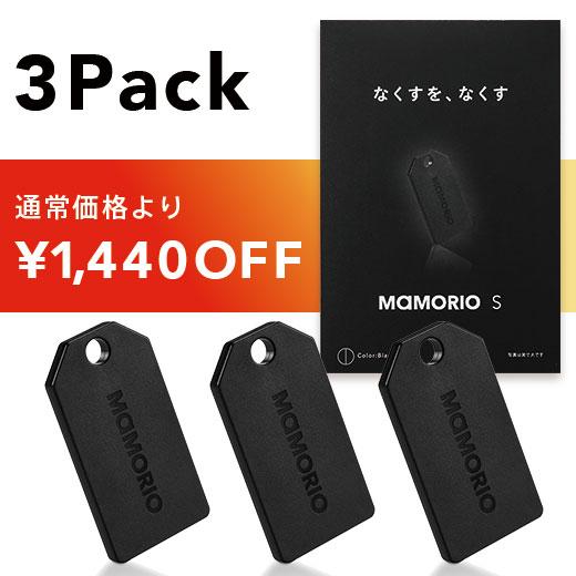 MAMORIO S マモリオ エス Black&Black 3個セット 世界最軽・最小・最薄クラスの紛失防止タグ 落し物防止 忘れ物防止 タグ グッズ Bluetooth スマホ連携 アプリ無料
