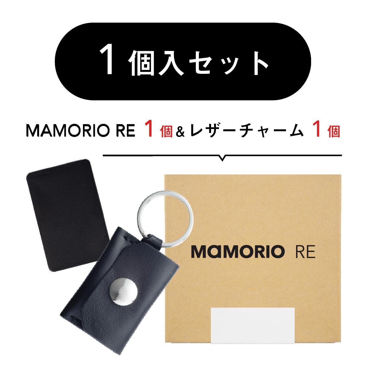 RE1個入 レザーチャーム1個セット 紛失防止タグ 落し物防止 忘れ物防止 全国どこでも送料無料 タグ グッズ 贈物 子供 鍵 スマホ連携 Bluetooth ストラップ アプリ無料 送料無料 キーホルダー ケース 財布 袋