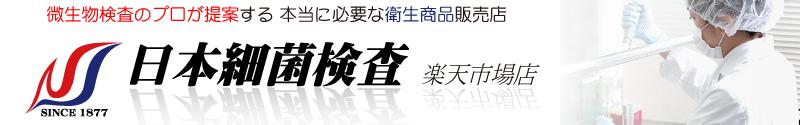 日本細菌検査 楽天市場店:微生物検査のプロが提案する 本当に必要な衛生商品販売店