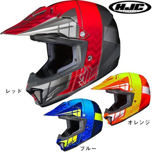 【送料無料】HJC エイチジェイシー HJH099 CL-XY II クロスアップ CROSS UP オフロードヘルメット バイクヘルメット