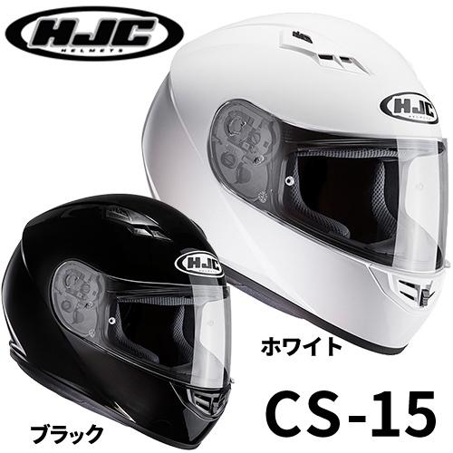 HJC HJH113 CS-15 SOLID ソリッド フルフェイスヘルメット バイクヘルメット
