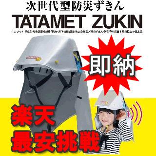 折りたたみヘルメット進和化学工業タタメットズキン携帯持ち運び可能備蓄防災用品