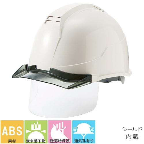 作業ヘルメット シールドヘルメット 進和化学工業 作業用 工事用ヘルメット SS-22FSV型T-P式RA 通気孔付き クリアバイザー付き 防災 安全帽 ヘルメット 工事用 新品 飛来落 保護帽 保障 防災グッズ