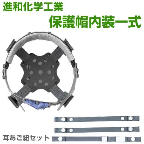 作業ヘルメット内装 進和化学工業 商品 ヘルメット内装一式 耳あご紐セット※ご注文時にヘルメット型番をお伝えください 交換用内装 毎日がバーゲンセール 土木 建築 工事用