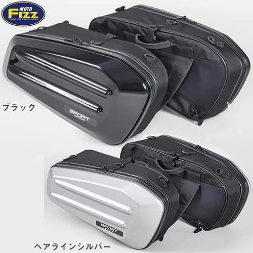 【送料無料】サドル・サイドバッグ TANAX タナックス スポルトシェルケース MFK-217、MFK-218