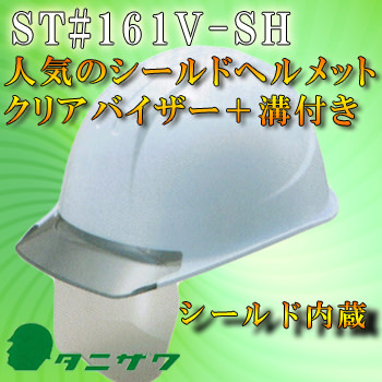 工事ヘルメット谷沢製作所タニザワST#161V-SH(161-EZV-SH)シールドヘルメット