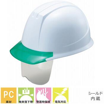 工事ヘルメット谷沢製作所タニザワST#141V-SHシールドヘルメット