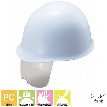 工事ヘルメット谷沢製作所タニザワST#142-SHシールドヘルメット