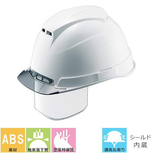 工事ヘルメット谷沢製作所タニザワST#1330V-SEヘルメッシュ4シールド内蔵シールドヘルメット通気口付き(通気孔)