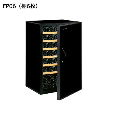 ArteVino アルテヴィノ FP06(棚6枚) 98本収納 FPシリーズ 熟成保存タイプ ヒーター機能搭載 アルテビノ ワインセラー 98本 ワインセラー コンプレッサー式