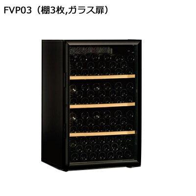 ArteVino アルテヴィノ FVP03(棚3枚 ガラス扉) 150本収納 FPシリーズ 熟成保存タイプ ヒーター機能搭載 アルテビノ ワインセラー 150本 ワインセラー コンプレッサー式