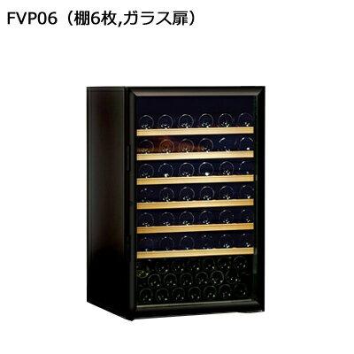 ArteVino アルテヴィノ FVP06(棚6枚 ガラス扉) 98本収納 FPシリーズ 熟成保存タイプ ヒーター機能搭載 アルテビノ ワインセラー 98本 ワインセラー コンプレッサー式