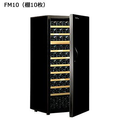 ArteVino アルテヴィノ FM10(棚10枚) 150本収納 FMシリーズ 熟成保存タイプ ヒーター機能搭載 アルテビノ ワインセラー 150本 ワインセラー コンプレッサー式