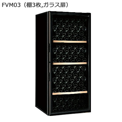 ArteVino アルテヴィノ FVM03(棚3枚 ガラス扉) 215本収納 FMシリーズ 熟成保存タイプ ヒーター機能搭載 アルテビノ ワインセラー 215本 ワインセラー コンプレッサー式