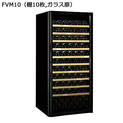 ArteVino アルテヴィノ FVM10(棚10枚 ガラス扉) 150本収納 FMシリーズ 熟成保存タイプ ヒーター機能搭載 アルテビノ ワインセラー 150本 ワインセラー コンプレッサー式