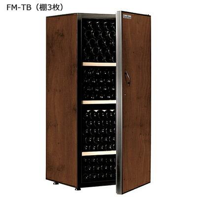 ArteVino アルテヴィノ FM-TB(棚3枚) 150本収納 FMシリーズ 熟成保存タイプ アルテビノ ワインセラー 150本 ワインセラー コンプレッサー式