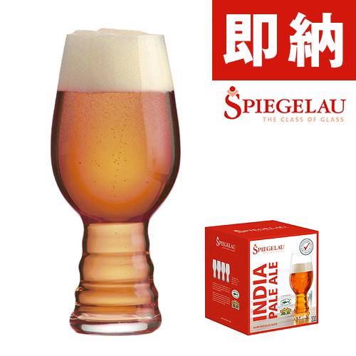 ビールグラス シュピゲラウ 51207 日本未発売 ビアグラス 在庫処分特価 クラフトビールグラス 販売実績No.1 翌日配送 ペール インディア 540cc×4脚セット エール