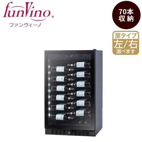 ワインセラー ファンヴィーノ 【収納本数70本 】 ファンヴィーノ ブリリアント70(BU-258)  06150、06153