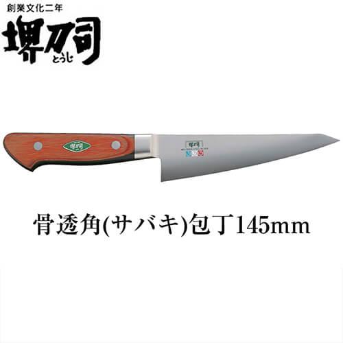 ナイフ・包丁 堺刀司 骨透角(サバキ) 包丁145mm・包丁 2342 キッチン用品