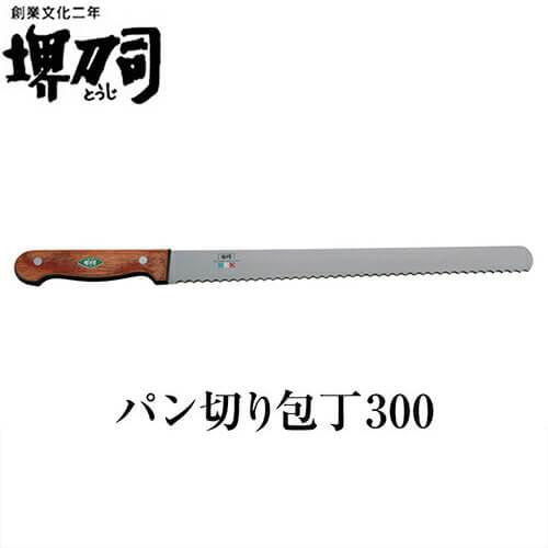 堺刀司 パン切り包丁300mm [2349] サカイトウジ ナイフ・包丁