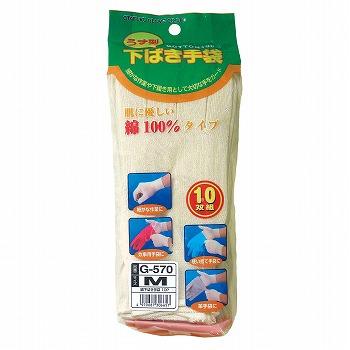 【インナー手袋】綿下ばき手袋 10双入×5セット[総数50双] 品番:G-570 (S・M・Lサイズ) おたふく手袋 (作業用手袋) 13ゲージ(薄手) 綿100% 吸汗性 肌にやさしい