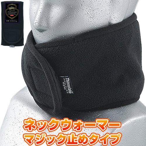ネックウォーマーあたたかいおたふく手袋ネックウォーマーフリースマジック(黒)B-88防寒