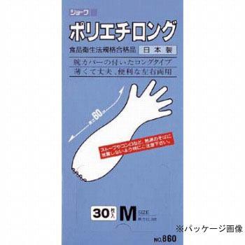 使い捨て手袋(使い切り手袋)SHOWAショーワグローブポリエチロング30枚入No.860ポリエチレン・ポリプロピレン粉なし