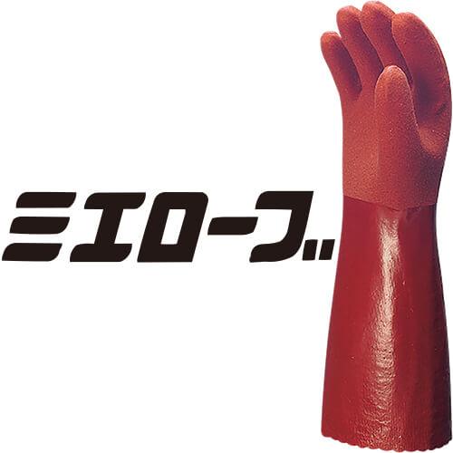塩ビ手袋ミエローブ三重化学ミエローブNo.250スベリ止め付ロングタイプ[10双入]205ビニール手袋裏布あり
