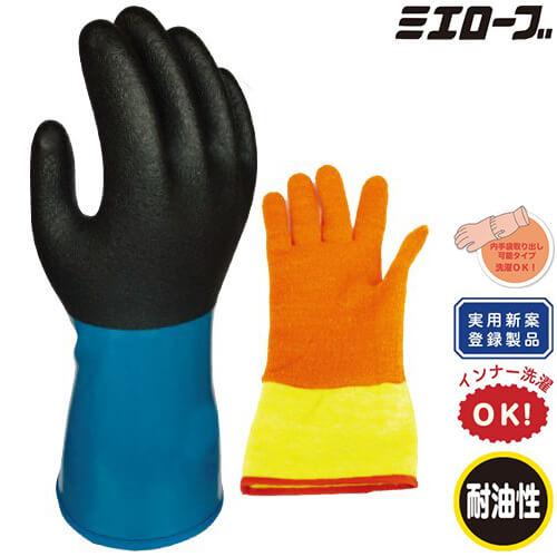 防寒手袋作業用ミエローブ三重化学ハイブリッドパイルミット5双738
