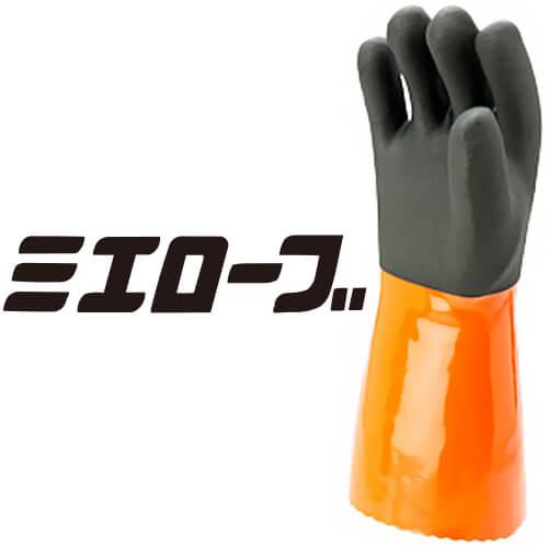 防寒手袋作業用ミエローブ三重化学ソフトボアツートン5双セット702