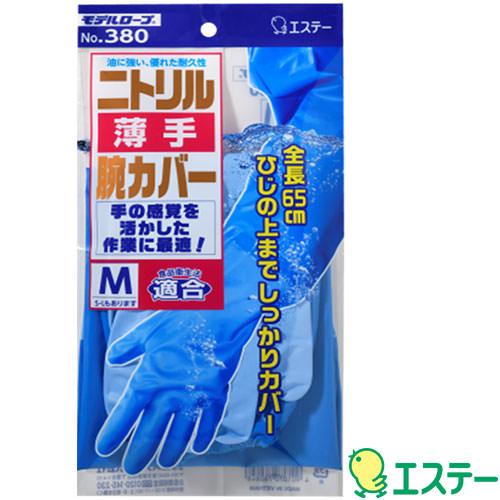 二トリルゴム手袋エステーニトリル耐油薄手腕カバー付(裏毛なし)[5双入]No.360ゴム手袋裏毛なし