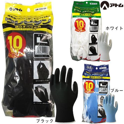 背抜き手袋 アトム ATOM ウレピタン 10双組 1556-10P、1557-10P、1558-10P ポリウレタン