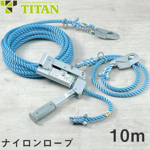 親綱緊張器 サンコー(タイタン/TITAN) 水平親綱用緊張器 ロープタイトナー 水平親綱セット RT-10m RT16NSR-10m 高所作業 安全用品