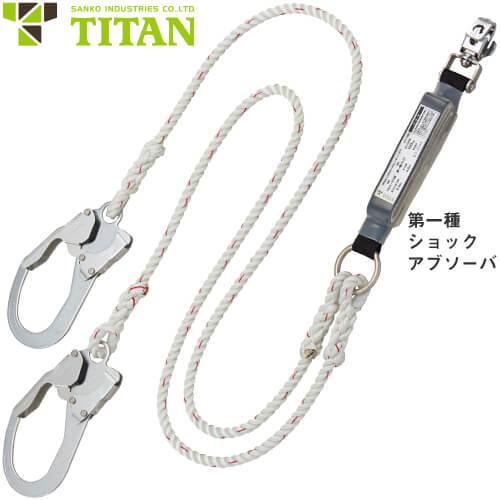 墜落制止用器具 サンコー(タイタン/TITAN) HL-RW 2丁掛け ロープ式ランヤード(第1種) 新規格(予約後9から10か月程でお届け)