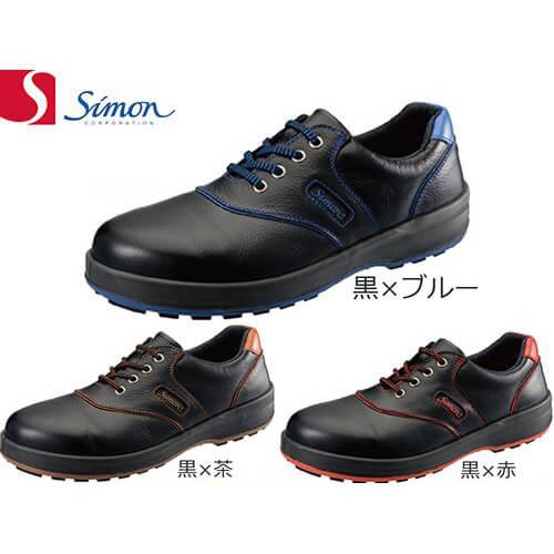安全靴 シモン simon シモンライト SL11 1700220 1700230 1700210 メンズサイズ 小さいサイズ 幅広 3E セーフティー セイフテイ セイフティシューズ 滑りにくい すべりにくい 衝撃吸収 楽に曲がる 安全 作業靴 短靴(革) ブラ