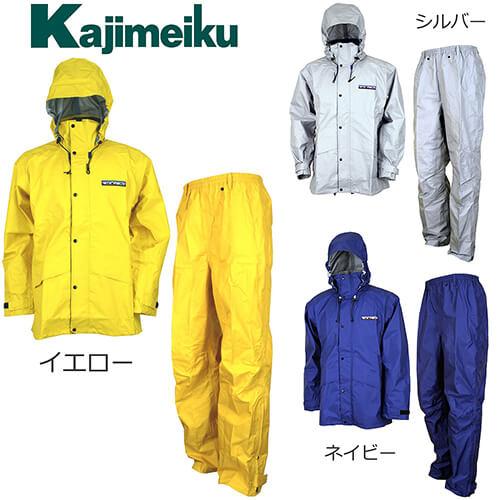 カジメイク Kajimeiku 7700 スリーレイヤースーツ 【レインスーツ(上下セット)】 工場 工事現場 林業 農作業 土木作業 自転車 レジャー アウトドア 仕事 登山 山登り 釣り フィッシング 大きいビッグサイズ対応 メンズ レディース レディス レインコート