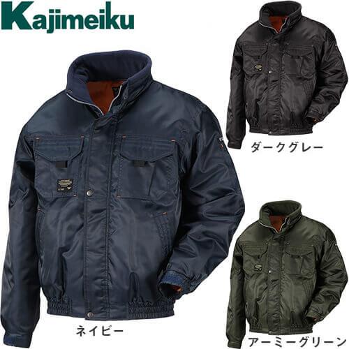 防寒ジャンパー 作業着 作業服 カジメイク 交換無料 お気に入り Kajimeiku ソルジャーブルゾン 8238 防寒 Next