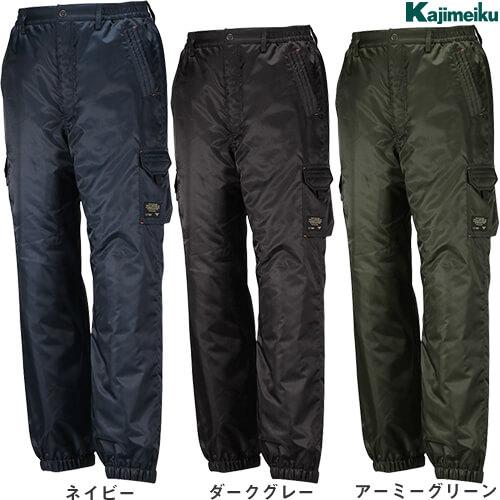 防寒パンツ 作業着 豪華な 作業服 カジメイク Kajimeiku セール特価 ソルジャーパンツ Next 8239 防寒