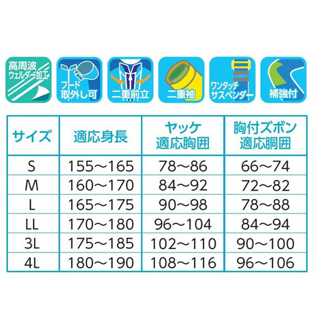 レインウエア合羽弘進ゴムエクシーズEX-01胸付ズボンG0598AL、G0598AKオーバーオール