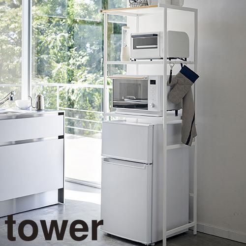 キッチンラック 山崎実業 冷蔵庫上ラック タワー 3595、3596 キッチン収納グッズ
